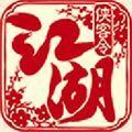江湖剑客令v2.8.0安卓版