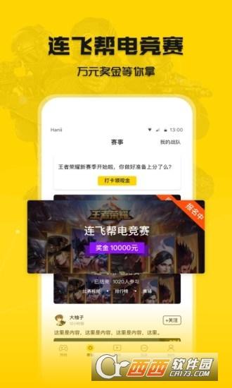 连飞电竞app