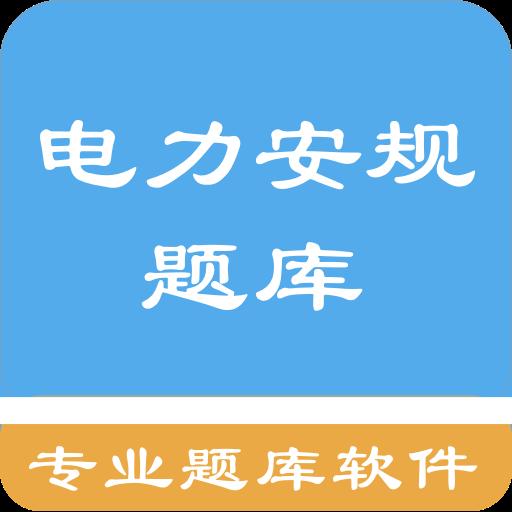 电力安规题库app