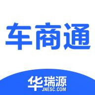 华瑞源车商通app