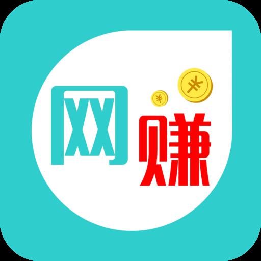 网赚(找兼职)app1.4.0安卓版