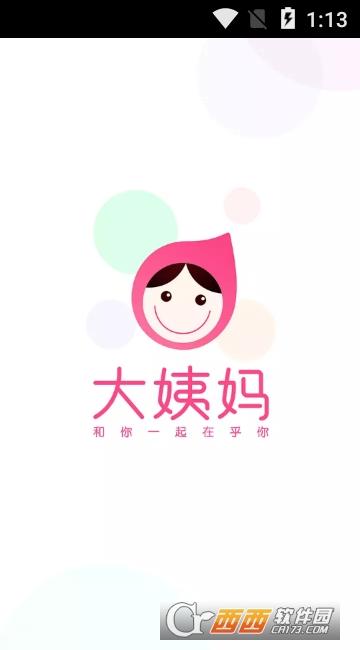 大姨妈安卓版 8.2.71 官方最新版