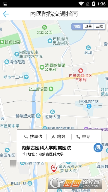 内蒙古附院挂号软件 v1.8.0.0807 安卓版