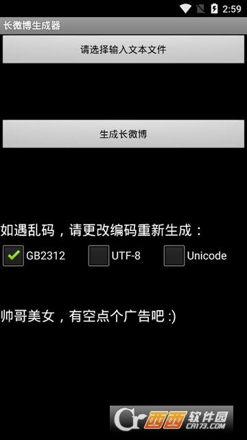 一键长微博生成器 v1.0 安卓版