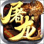 屠龙决战变态版v1.0满v版