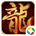 屠龙圣域官方版1.0.6安卓版