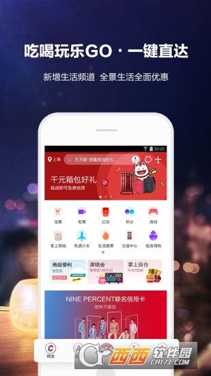 招商银行掌上生活 V7.1.3 官方安卓版