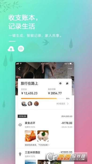招商银行手机银行iphone 7.1.0 官方版