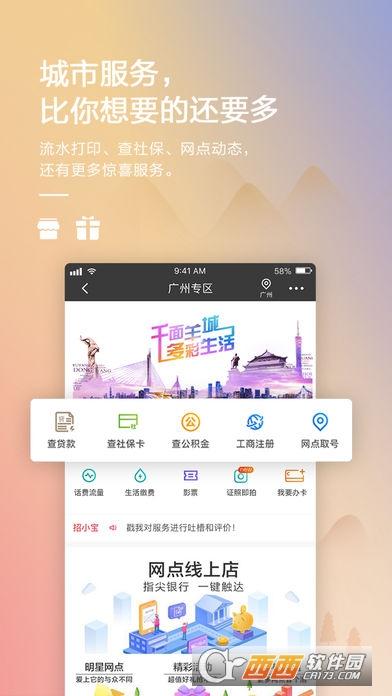 招商银行手机银行iphone