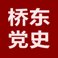 桥东党史app