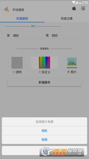 手绘画板 v0.0.11安卓版