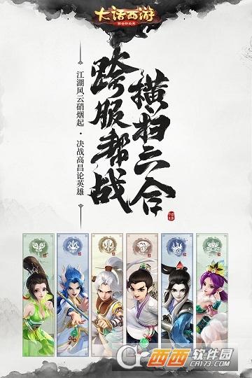 2019大话西游手游安卓版