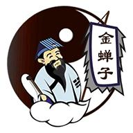 金蝉子取名算命软件v1.0.1安卓版