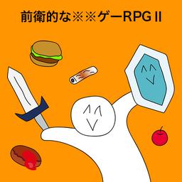 前卫的粪作RPG2v1.0.4 安卓版