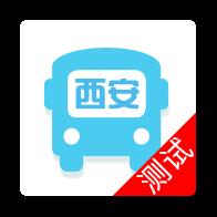 西安公交出行测试版v1.2.4安卓版