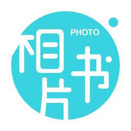 手机相片冲印软件(相片书)