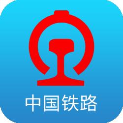 铁路12306候补购票app