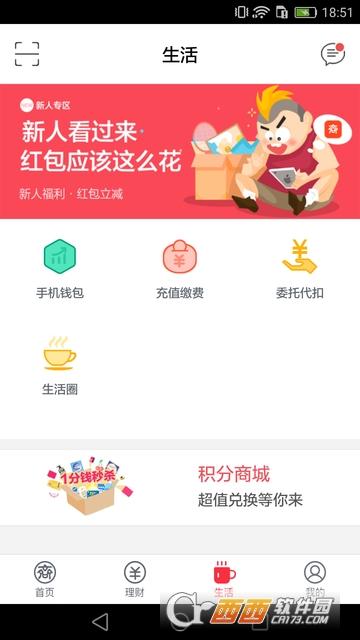 齐商银行手机银行 4.1.5官方安卓版