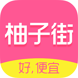柚子街商家卖家版V3.4.1 官方安卓手机版
