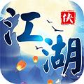 江湖群侠传BT变态版IOS版1.0