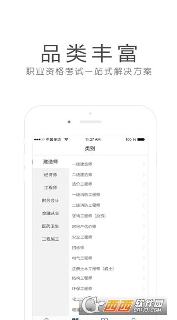环球网校云课堂 4.6.2官方安卓版