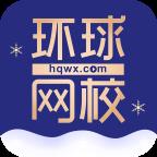 环球网校云课堂5.12.15官方安卓版
