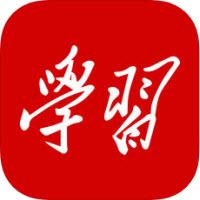 学习强国(中共中央宣传部)