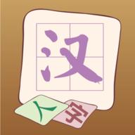 豆博士学汉字app