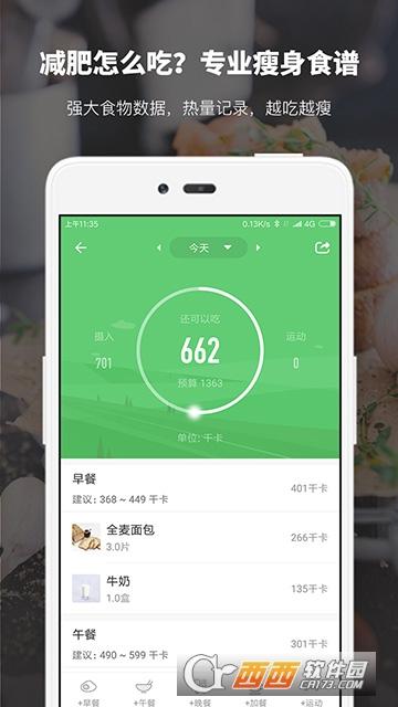 薄荷健康 V7.4.0 安卓版