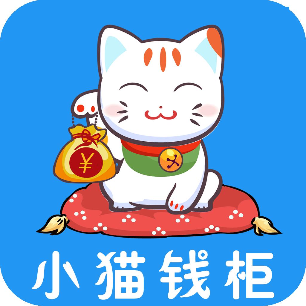 小猫钱柜app