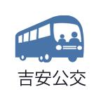 吉安公交服务
