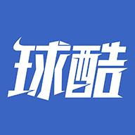 球酷足球app(大型足球直播平台)