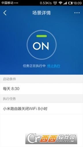 小米路由器app(小米WiFi) V4.2.5 官方安卓版