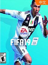 FIFA19CPY镜像版免安装硬盘版
