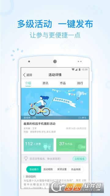 家校帮app(宜昌教育云) V5.3.1 手机版