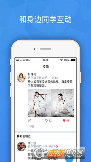 班外app