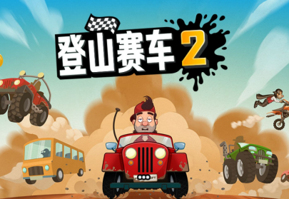 登山赛车2破解版_登山赛车2游戏下载