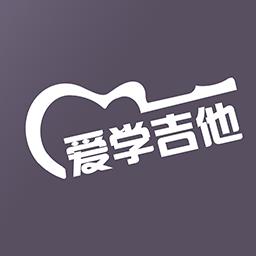 爱学吉他教程app