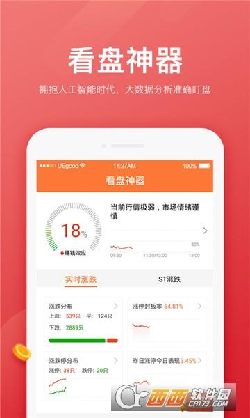 股掌柜app V2.4.0安卓版