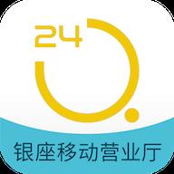 银座移动营业厅app