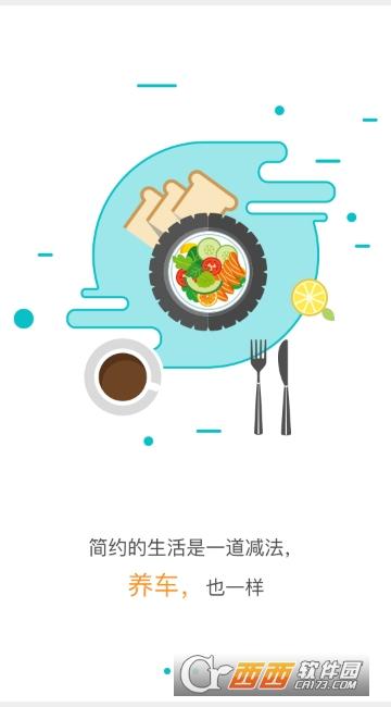 袋鼠车管家(天天爱车)app V1.9.7  安卓版