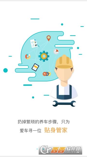 袋鼠车管家(天天爱车)app