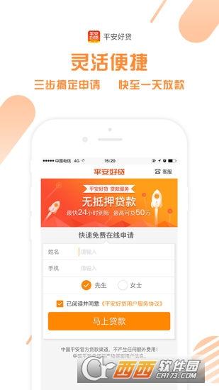 平安好贷贷款app v1.8.4 安卓版
