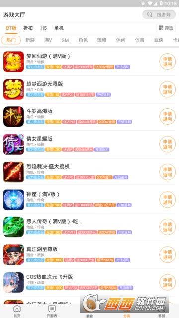 九妖游戏盒子破解游戏app