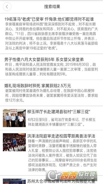 法润江苏网app v1.0.5安卓版
