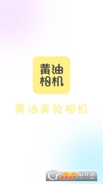 黄油美妆相机 v1.3安卓版