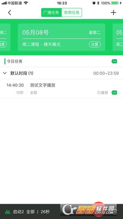 滨江教育安全app