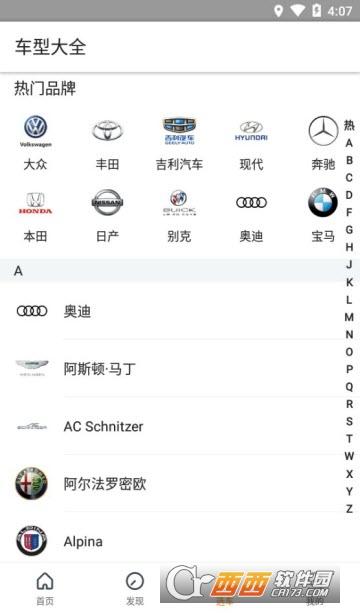 腾讯汽车 v1.2.0