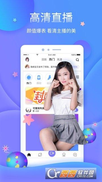 哇塞直播app 4.9.2.1126安卓版