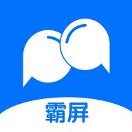 霸屏微聊app官方版